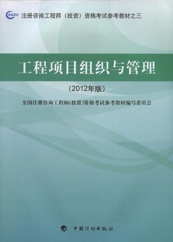 《工程咨询概论》2012年版注册咨询工程师(投资)资