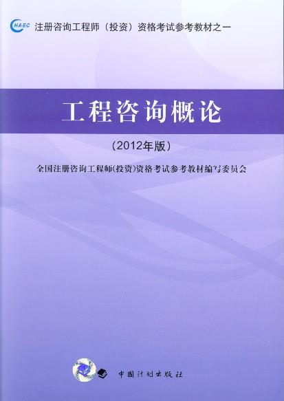 宏观经济政策与发展规划 2012年版注册咨询工程师(投