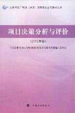 《工程项目组织与管理》2012年版注册咨询工程师(投