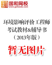 2013版环评工程师考试模拟试题
