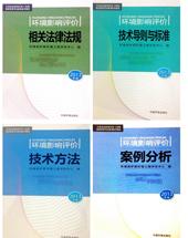 2013版环评工程师教材(全套5本)