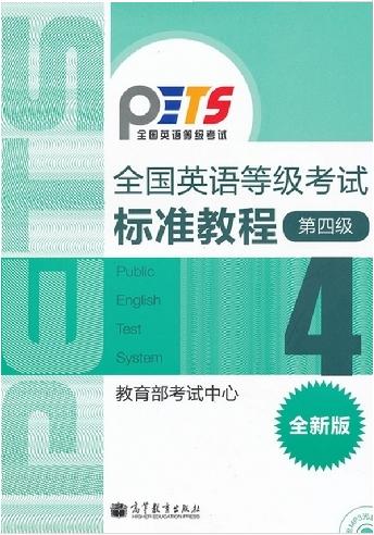 2011年全新版全国英语等级考试标准教