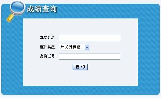 【点击图片进入查分系统:2012年陕西成绩查询入口】