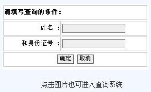【点击图片进入查分系统:2012年湖北成绩查询入口】