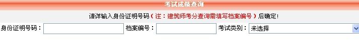 云南2012年岩土工程师考试成绩查询入口