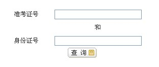 江西2012年公用设备工程师考试成绩查询