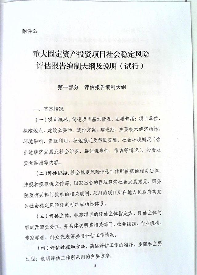 【市政法委下达企业编制社会稳定风险评估报告的通知】