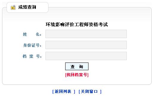 >>>点击进入辽宁环境影响评价师成绩查询系统