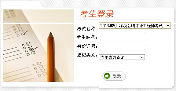 >>>点击进入云南环境影响评价师成绩查询系统