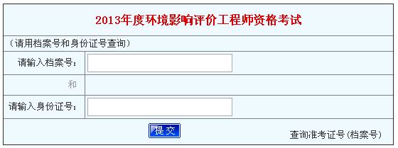 >>>点击进入河南环境影响评价师成绩查询系统