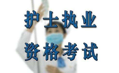 2020护士执业资格考试