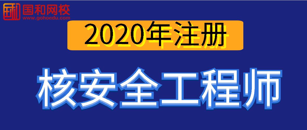 2020年核安全职业资格制度暂行规定